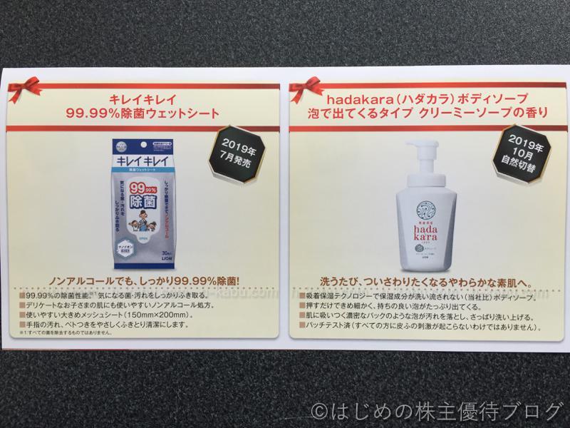 ライオン株主優待内容3