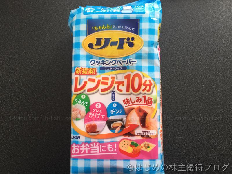 ライオン株主優待リードクッキングペーパー