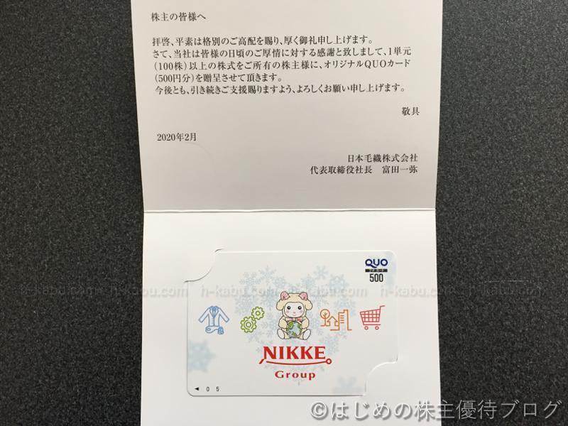 日本毛織 ニッケ株主優待あいさつ