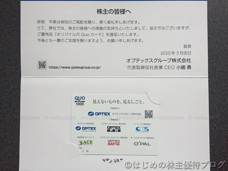 オプテックスグループ株主優待あいさつ