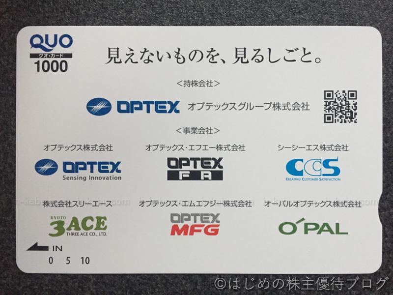 オプテックスグループ株主優待クオカード1000円