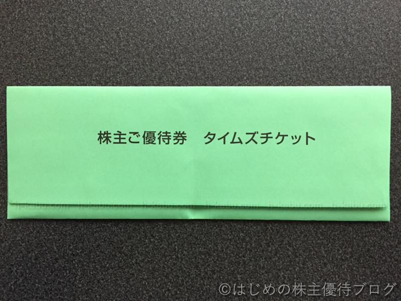 パーク24株主優待外装