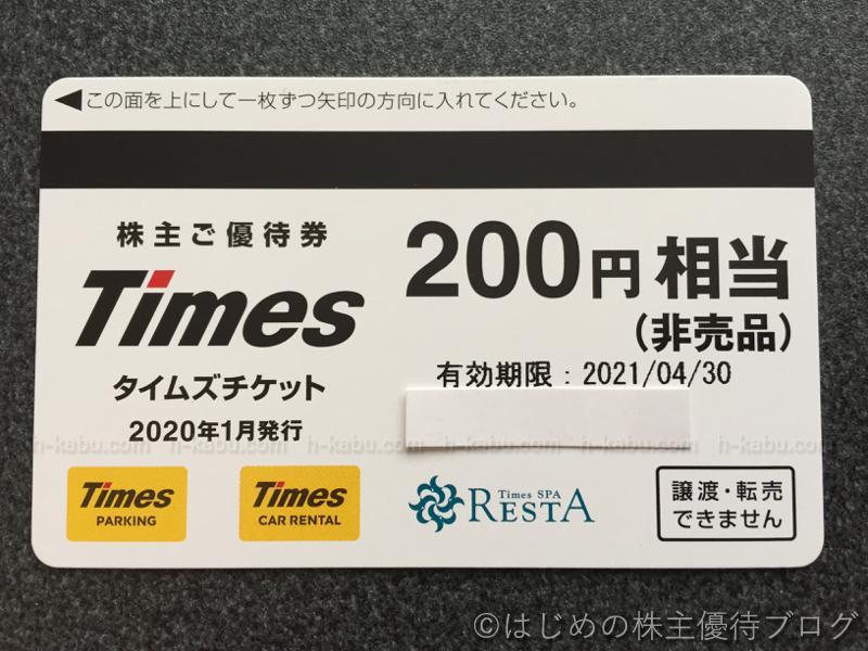パーク24株主優待タイムズチケット