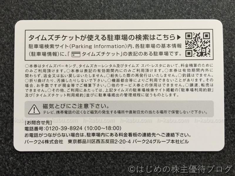 パーク24株主優待タイムズチケット注意事項