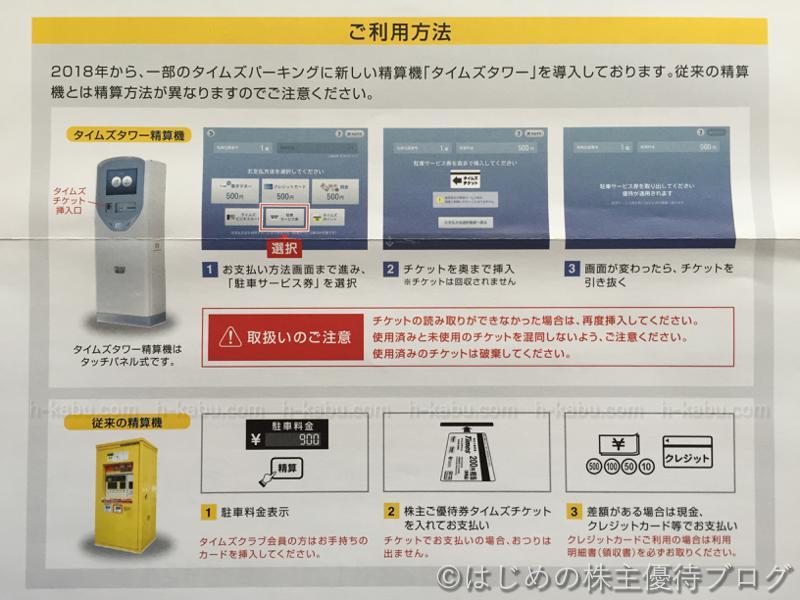パーク24株主優待タイムズチケット利用方法