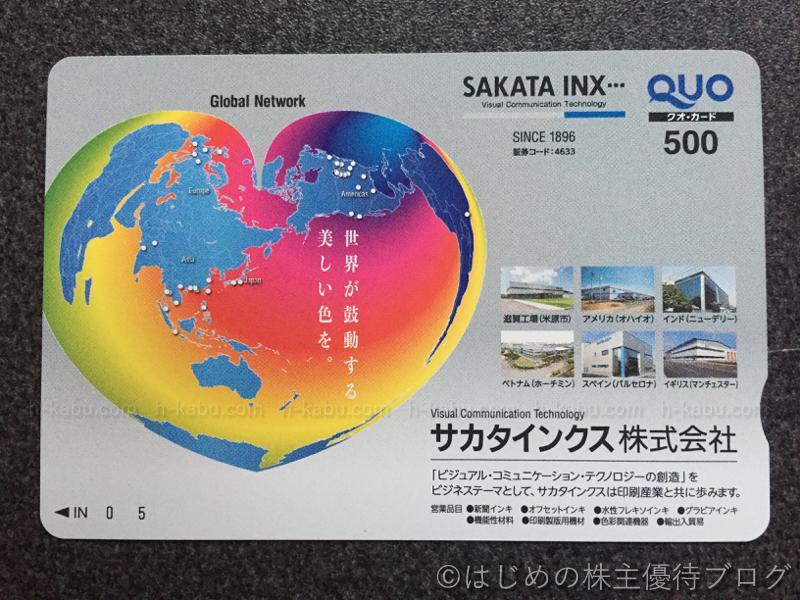 サカタインクス株主優待クオカード500円