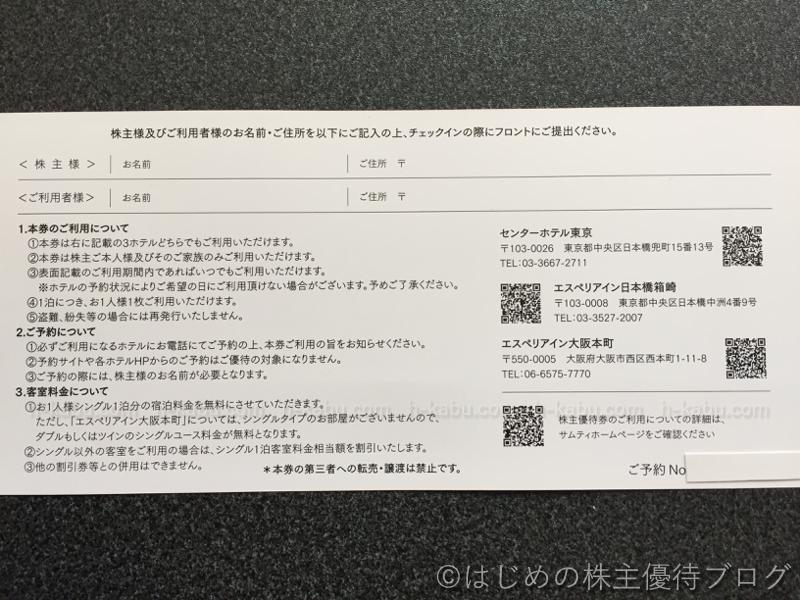 サムティ株主優待無料宿泊券利用案内