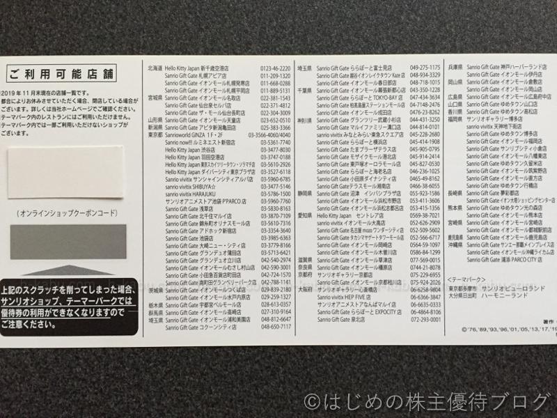 サンリオ株主優待券1000円割引利用可能店舗一覧