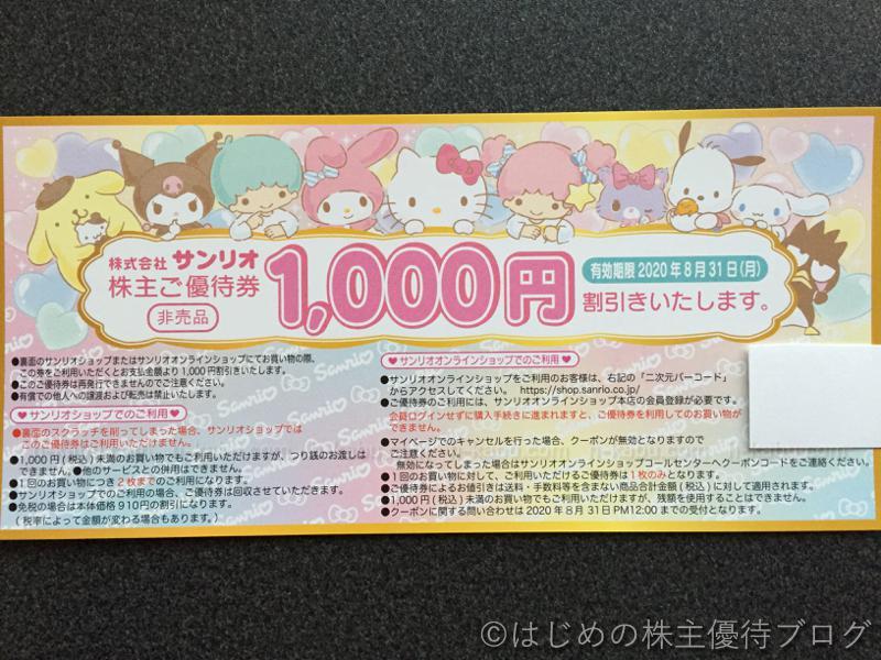 サンリオ株主優待券1000円割引