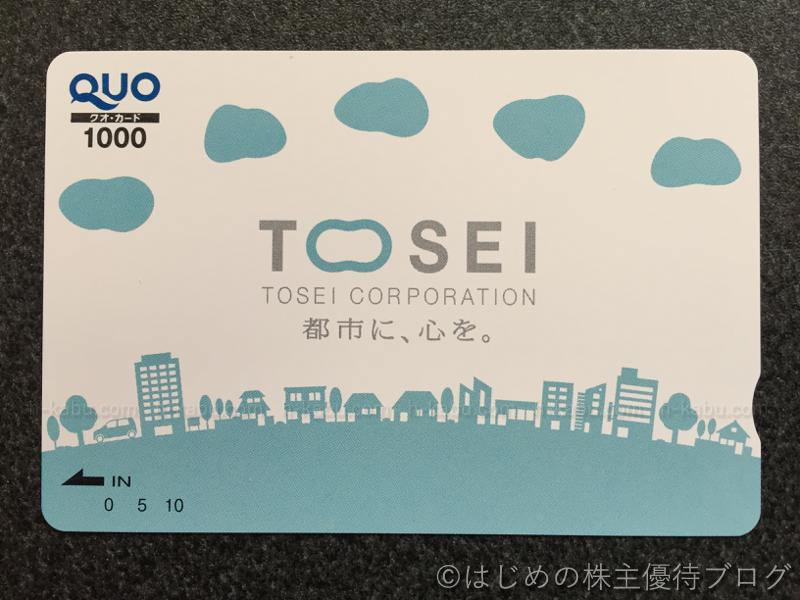 トーセイ株主優待クオカード1000円