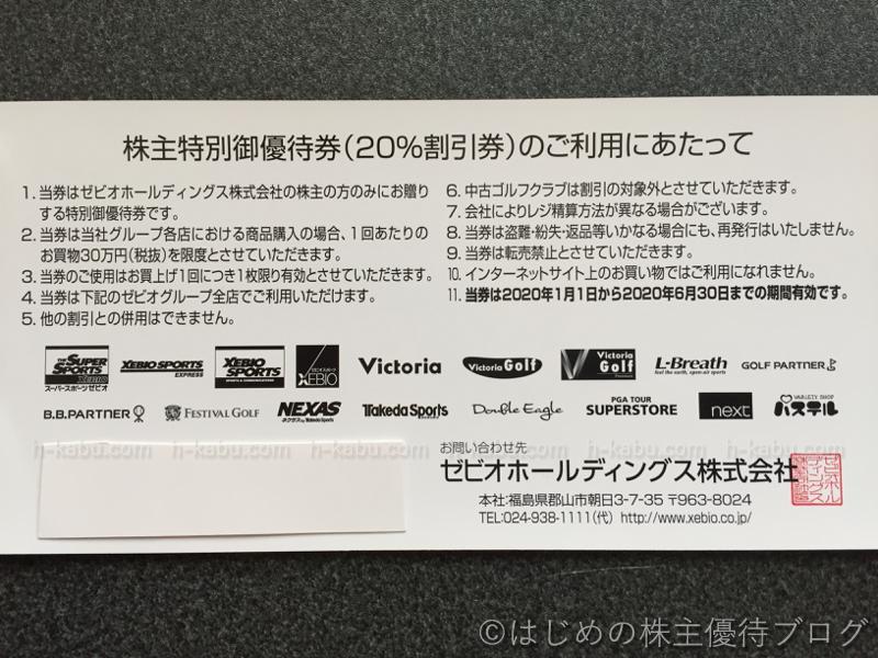 ゼビオ株主優待券20%OFF券注意事項