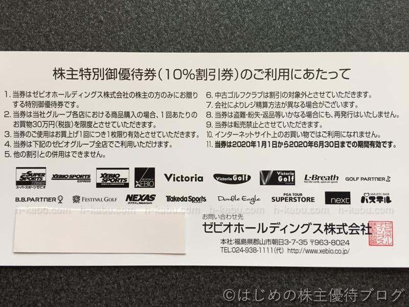 ゼビオ株主優待券10%OFF券注意事項