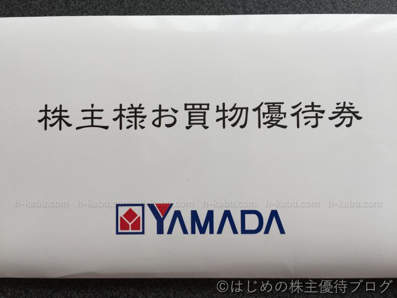 ヤマダ電機株主優待外装