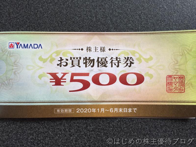 ヤマダ電機株主優待お買物優待券500円