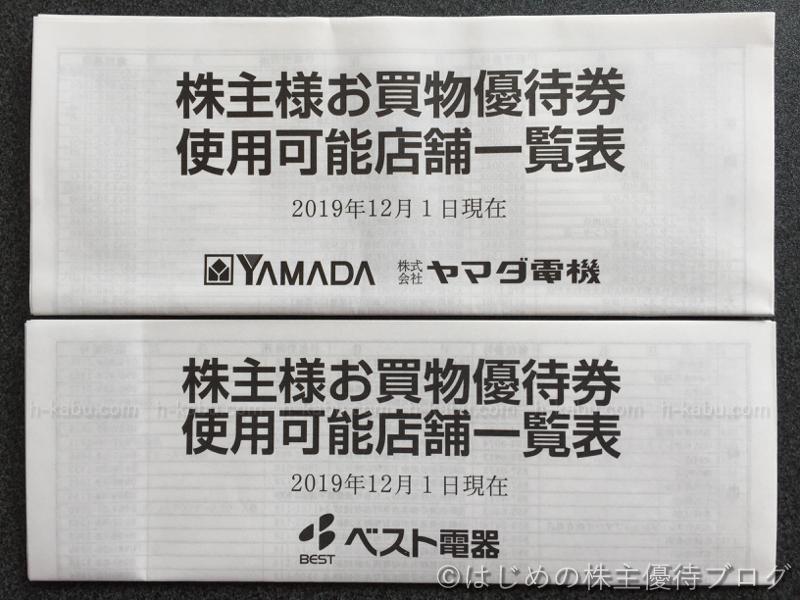 ヤマダ電機株主優待お買物優待券使用可能店舗一覧表