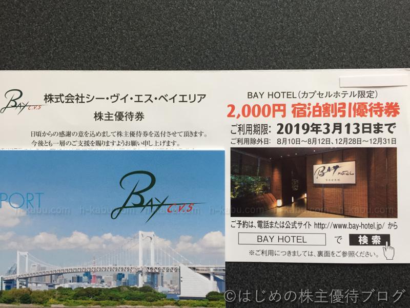 シー・ヴイ・エス・ベイエリア株主優待2018-2000円