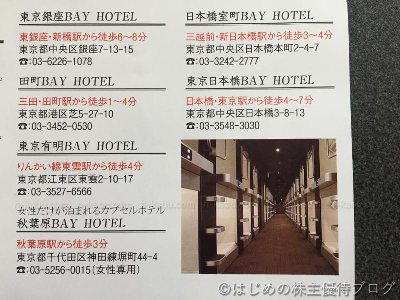 シー・ヴイ・エス・ベイエリア株主優待2018使えるホテル