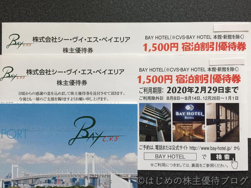 シー・ヴイ・エス・ベイエリア株主優待201902-1500円