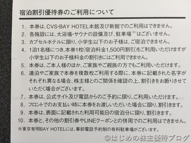 シー・ヴイ・エス・ベイエリア株主優待201902利用案内