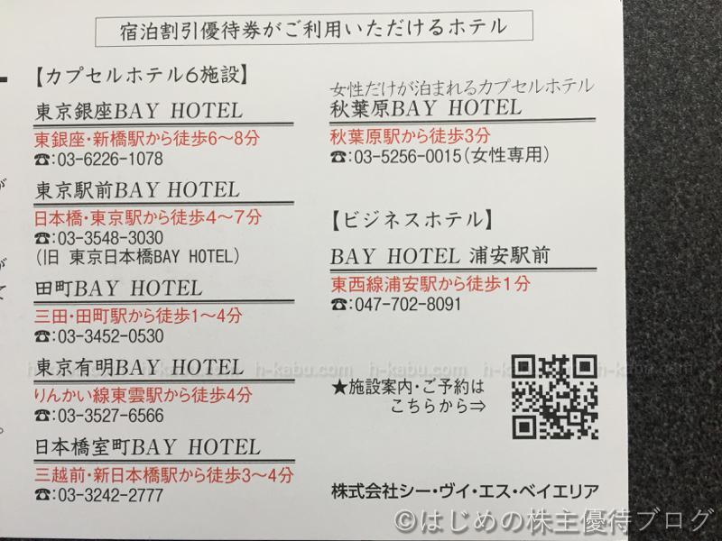 シー・ヴイ・エス・ベイエリア株主優待201902利用可能ホテル