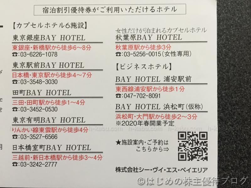 シー・ヴイ・エス・ベイエリア株主優待201908利用可能ホテル