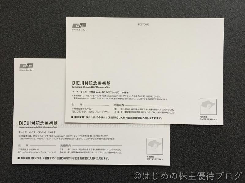 DIC株主優待DIC川村記念美術館入館券付絵葉書