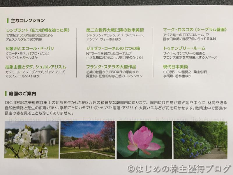 DIC川村記念美術館入館主なコレクション