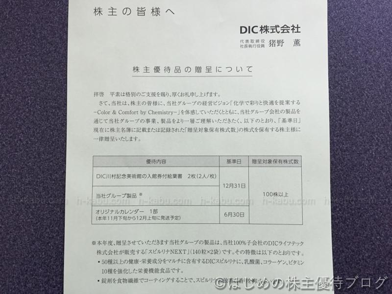 DIC株主優待品内容