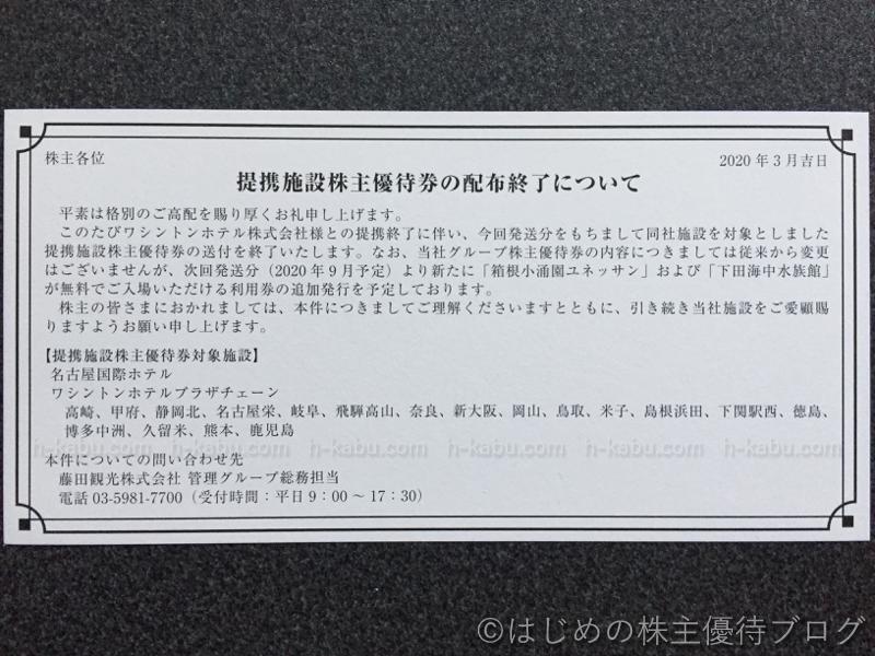 藤田観光提携施設株主優待券配布終了について