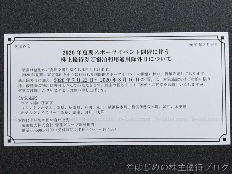 藤田観光株主優待オリンピック期間適用除外について