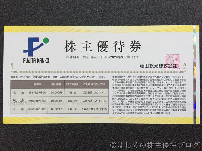 藤田観光株主優待券表