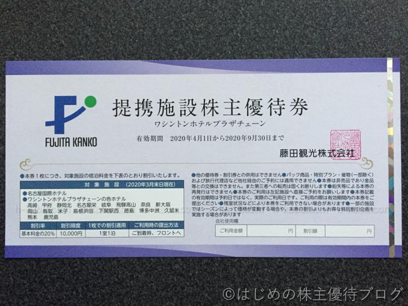 藤田観光提携施設株主優待券