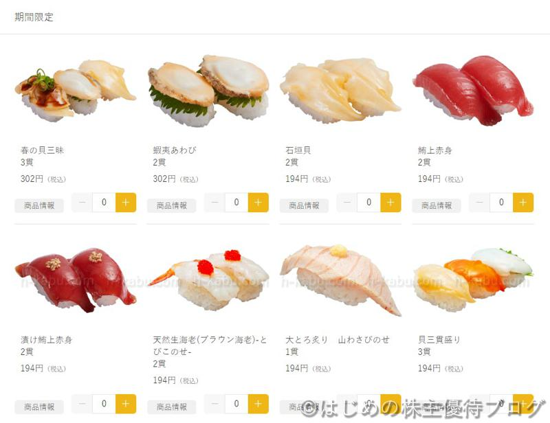 かっぱ寿司テイクアウトメニュー期間限定1