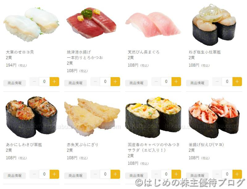 かっぱ寿司テイクアウトメニュー期間限定2