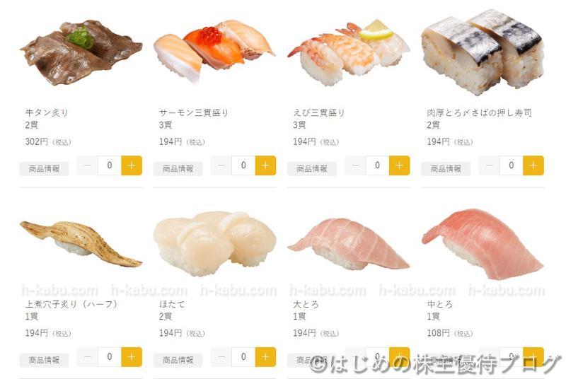 かっぱ寿司テイクアウトメニュー