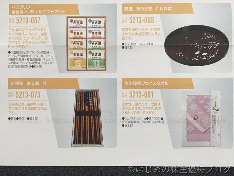 ラオックス株主優待カタログ
