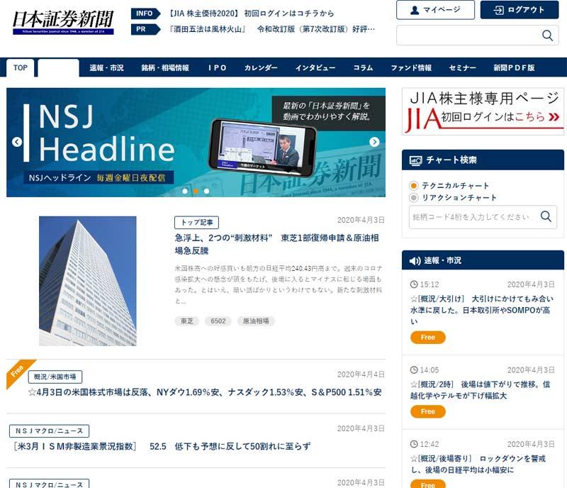 日本証券新聞ホームページ