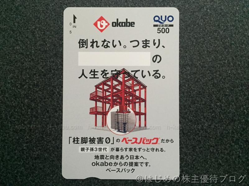 岡部株主優待クオカード500円