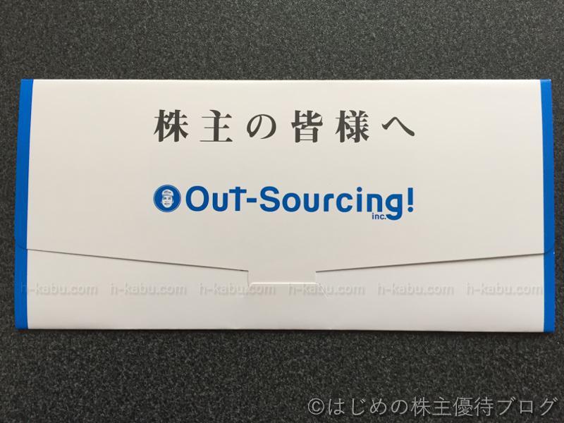 アウトソーシング株主優待外装