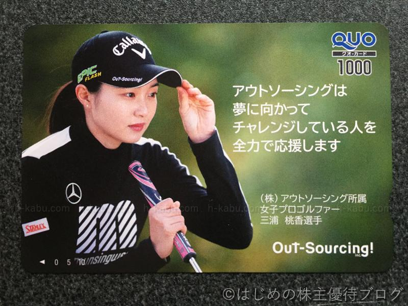 アウトソーシング株主優待クオカード1000円
