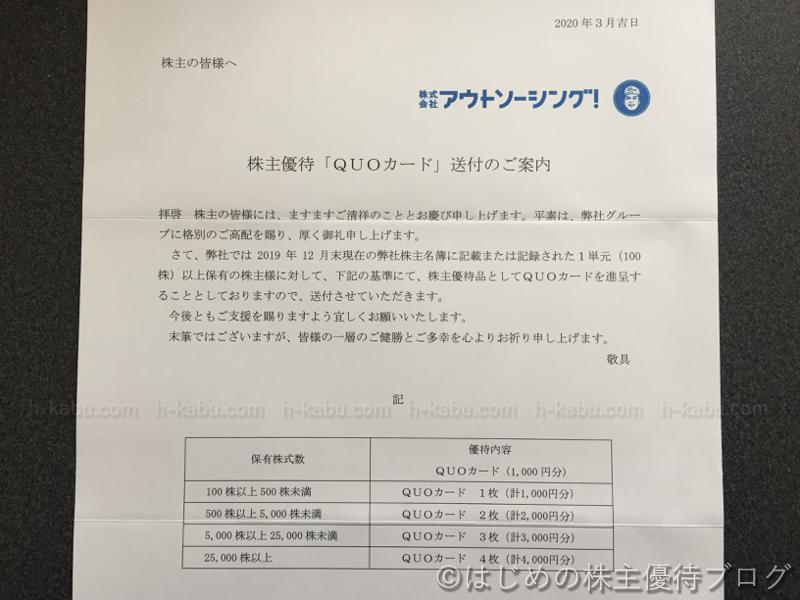 アウトソーシング株主優待送付案内