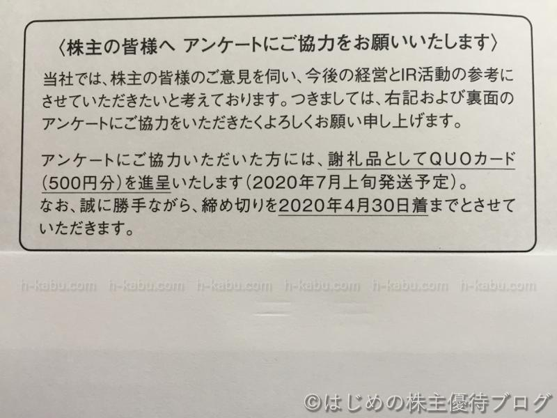 菱洋エレクトロ株主アンケート