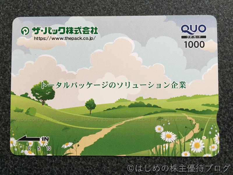 ザパック株主優待クオカード1000円