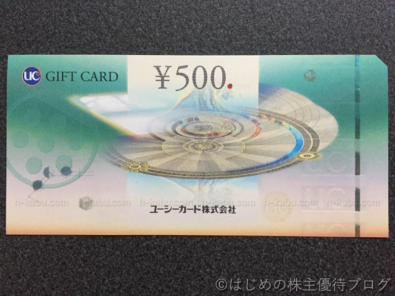 平和堂株主優待UCギフトカード500円