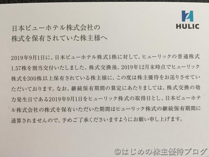 ヒューリック株主優待日本ビューホテル株主