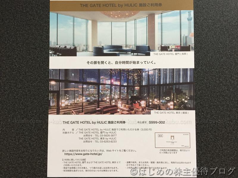 ヒューリック株主優待ザ・ゲートホテル施設利用券