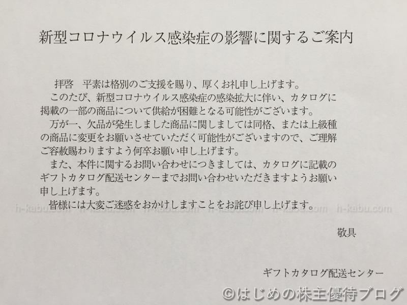 ローランド ディー.ジー.株主優待カタログコロナウイルス影響
