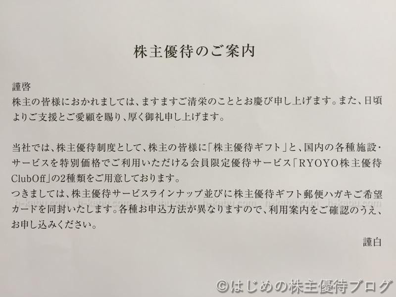 菱洋エレクトロ株主優待ご案内