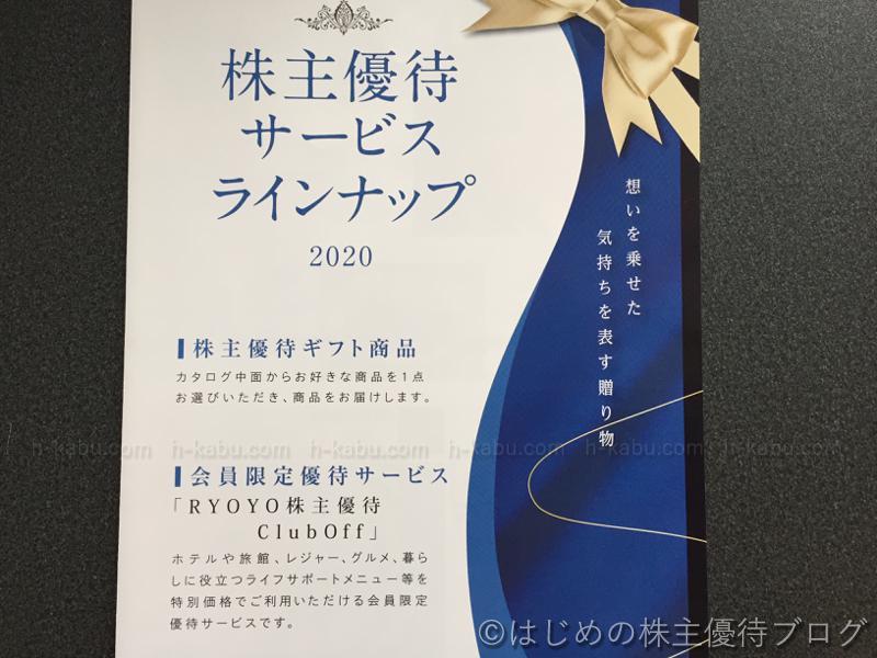菱洋エレクトロ株主優待サービスラインナップ