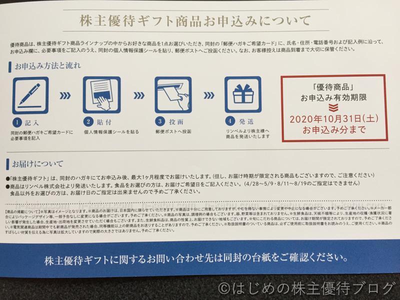 菱洋エレクトロ株主優待ギフト商品申込について